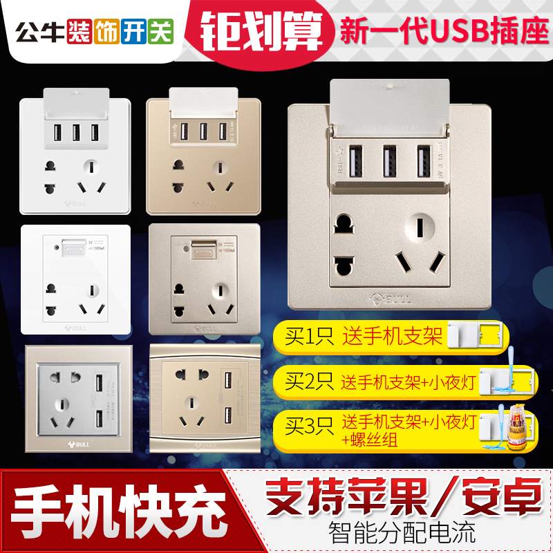 Bull switch socket five holes with USB wall power type 86 concealed home 5 hole charging wall socket panel