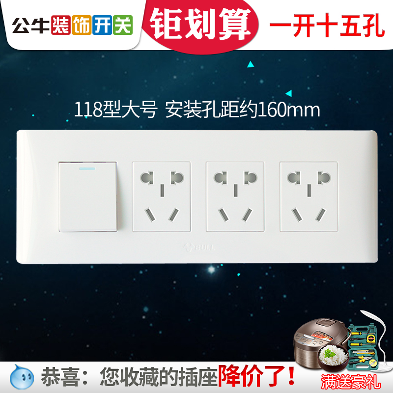Bull 118 large 1-bit switch with panel, single 9-hole 10A wall power socket, single-control 9-hole
