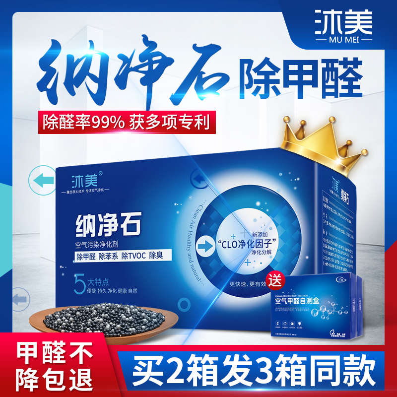 In addition to formaldehyde na clean stone deodor new room bamboo charcoal bag to taste home decoration absorb formaldehyde artifact remover activated carbon