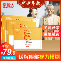 Antarctics in the elderly eye patch to relieve eye fatigue to improve blurred vision tears fear of dry eyes eye care paste