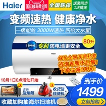 Haier 80 litre frequency conversion intelligent electric water heater, household heat storage water type first class energy saving bath 80L is hot.