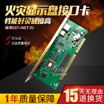 Bay gst-inet-01 Fire Display Disk interface card 485 Communication Board F7.820.916 layer Graphics