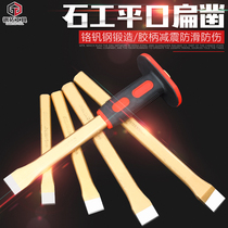 Steel extension chisel Fitter Chisel steel special flat chisel flat mouth flat chisel Chopper chisel Iron stonemason Special chisel Wall tool
