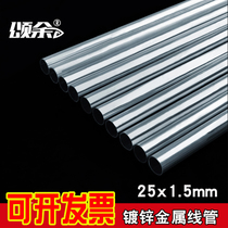 Song Yu KBG JDG galvanized wire pipe thickening threaded pipe metal wire tube hot galvanized wire pipe 25*1.5