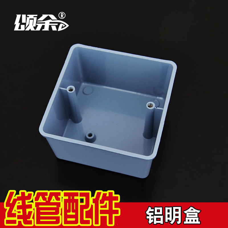 Plastic Spray 86 Aluminum Open Box Wall Switch Open Connection Box Switch Base Box of Songyu Paint Pipe Open Box