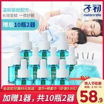 Первый москитный катушка жидкость без запаха ребенка беременные женщины дети ребенок домочадец вилка репеллент специальный электронагреватель дополнительное оборудование