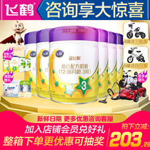 (flagship store official website) Flying Crane Star Flying Sail 3 Section five-Star excellent protection infant formula Cow milk powder 700g*6 tank