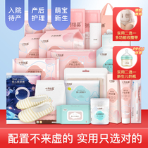 October crystallization waiting for delivery package autumn and winter hospital full set of maternal mother and child full set of post-parto monthly supplies in November
