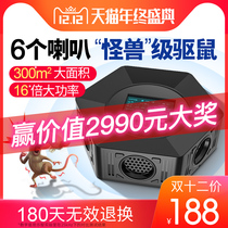 Rat repellent ultrasonic High power home powerful mouse killer interference electronic cat glue rat rodenticide artifact drug