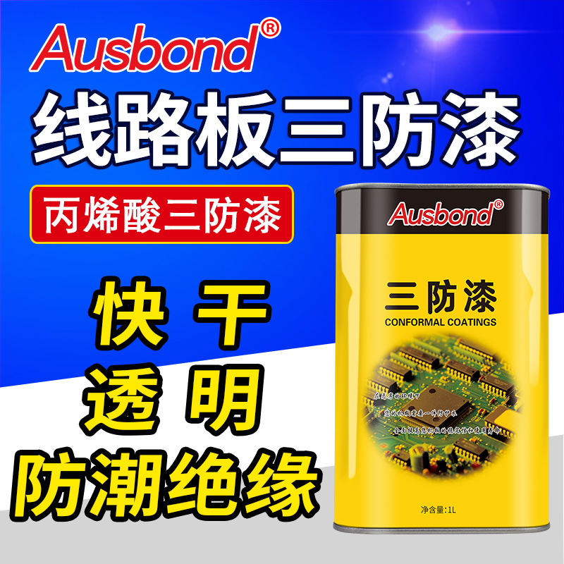 Osbourne 90 circuit board protection paint Electronic three anti-paint Waterproof coating Acrylic moisture-proof paint insulation paint