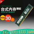 Special brand full compatibility 1g memory DDR3 1333 desktop memory three generations of memory 2g