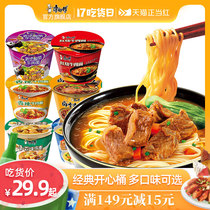 Master Kong instant noodles 12 barrels of whole boxes of braised spicy beef Old altar Sauerkraut instant noodles combination mix and match fast food