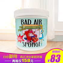 Bad air sponge air purifier Inlet indoor formaldehyde removal agent odor new car House
