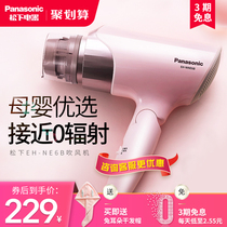 Panasonic hair dryer home negative ion hair protection silent constant temperature high-power hot and cold hair dryer barber shop dedicated