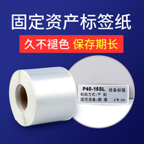 Fixed Assets 50*30 Mute Silver Air Open Equipment label Paper waterproof oil-proof pet sticker printing Sticker