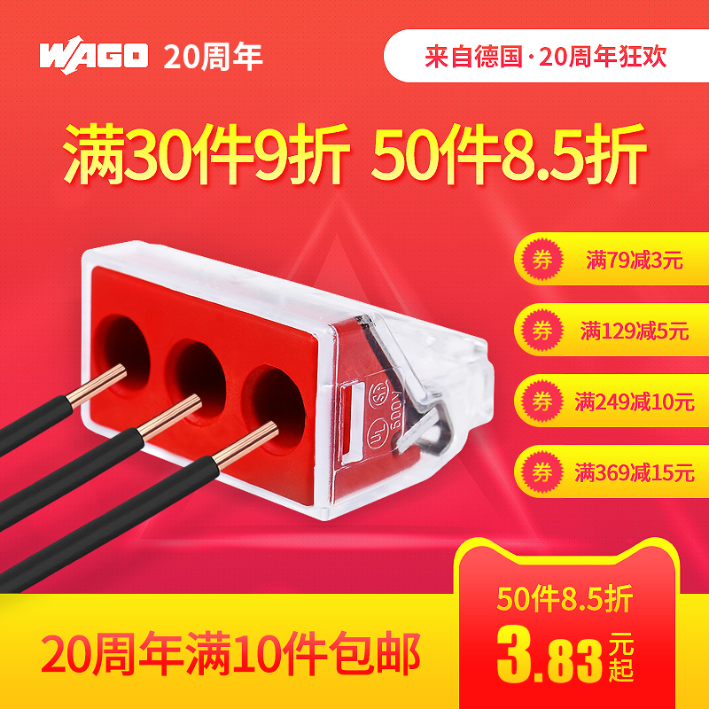 Wago universal terminal 773-173 wire connector connector clip fast insulation high power