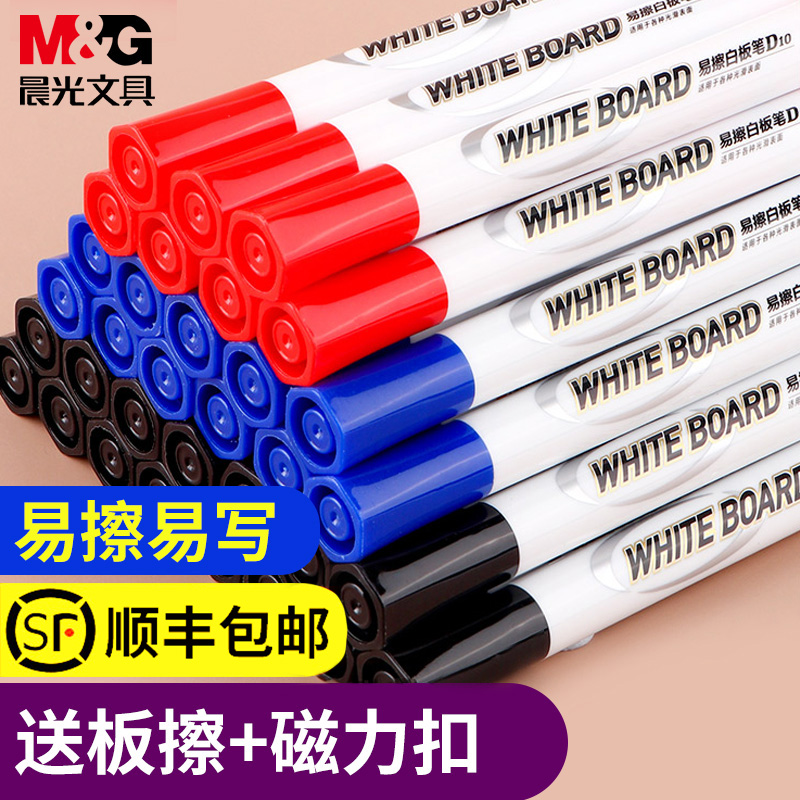 Morning light whiteboard pen can wipe large thick blackboard pen children non-toxic can add ink teacher water color red blue black large-capacity white pen writing office stationery easy to wipe brush