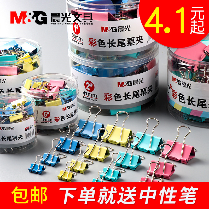Morning light color long tail clip large book clip paper clip small swallowtail clip medium ticket clip anchovies clip finishing clip small clip stationery multi-functional fixed student office supplies folder