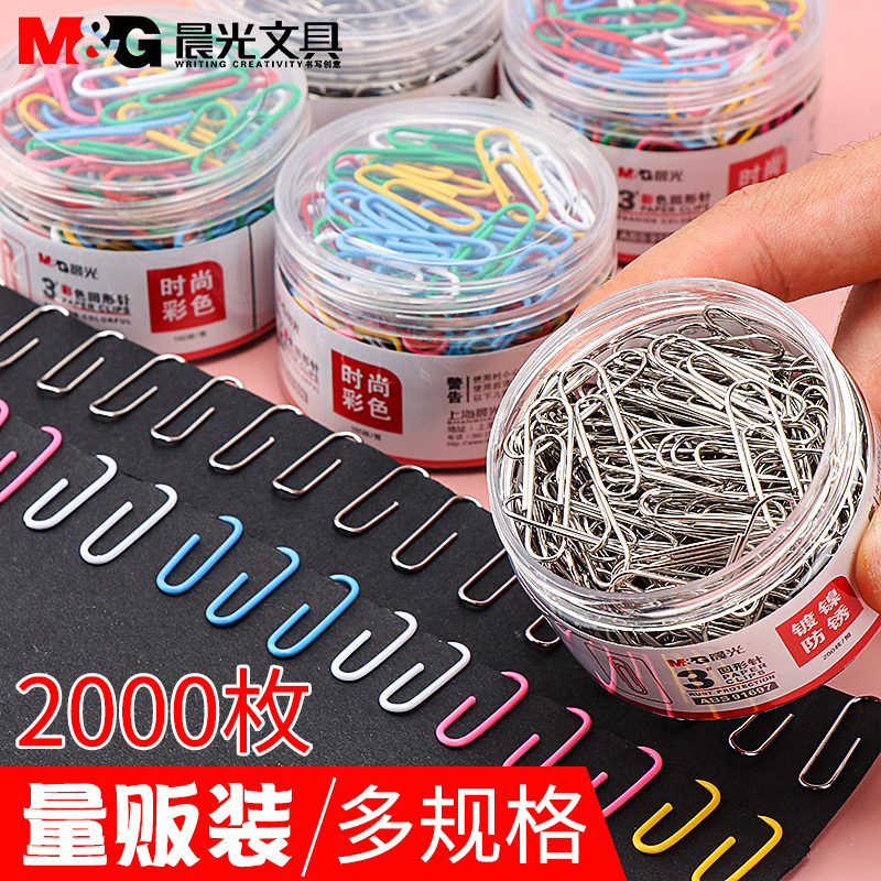 Morning light paper clip office supplies color bookmark creative cute paper clip u-shaped needle rust-proof 2000 round pin small paper clip paper clip fixed wholesale stationery