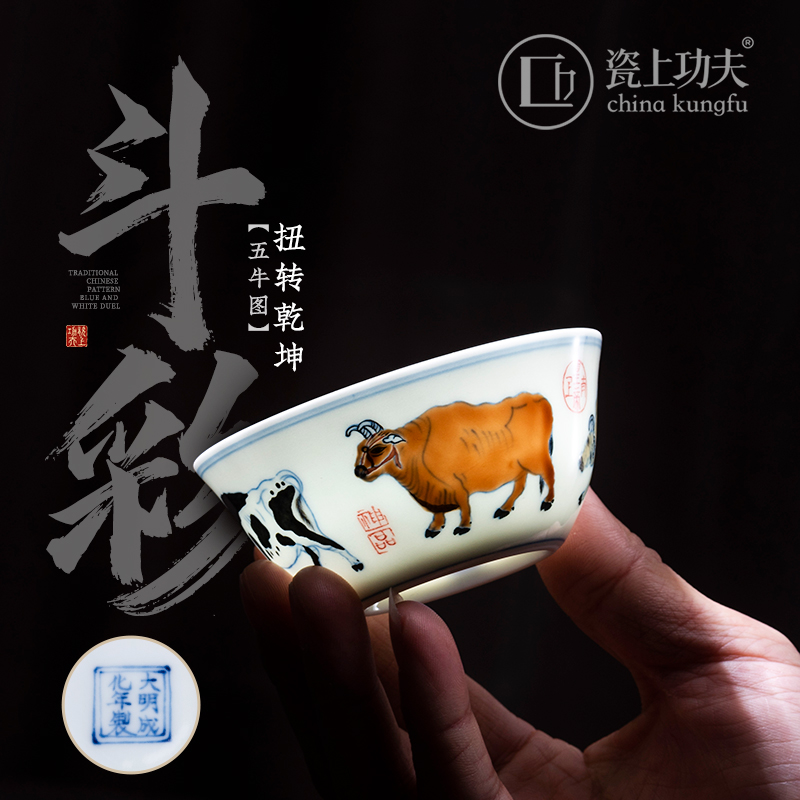 Porcelain kung fu hand-painted fighting color five cattle map master cup antique single cup kung fu tea cup tasting cup Jingdezhen