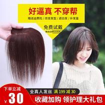 Fake 髮 real hair top hair make-up female fake Liuhai air thin invisible invisible 髮 white 髮 increase the amount of fluffy hair