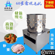 Commercial stainless steel fully automatic poultry hair removal machine 60-type chicken duck goose household hair pulling hair machine off feather