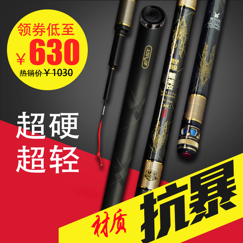 Official flagship carp race in Eastern District, Kevlar 37 - 28 - tune 4H Carbon Leisure Cyprinus Pole Platform, Fishing Pole Special Price