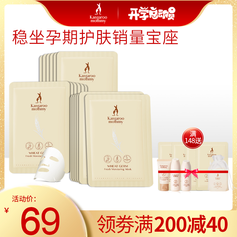 Kangaroo mother pregnant woman mask can be moisturizing moisturizing pregnant lactation 18 pieces of ship shop official website post-partum