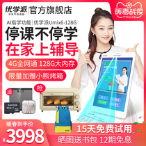 U school Umix6 student tablet can call 4G internet English learning machine pre-school Primary School junior high school synchronous tutoring tutor machine 10 nuclear intelligent instruction official flagship store
