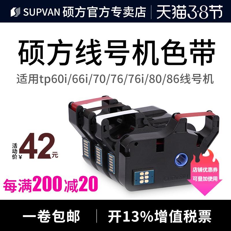 Original Shuo Square Machine Ribbon tp70tp76 Black Tp-r1002b Line Machine Color Band tp60itp66i Machine Color Band tp-r100b Black Shufang Tp80tp86 Ribbon