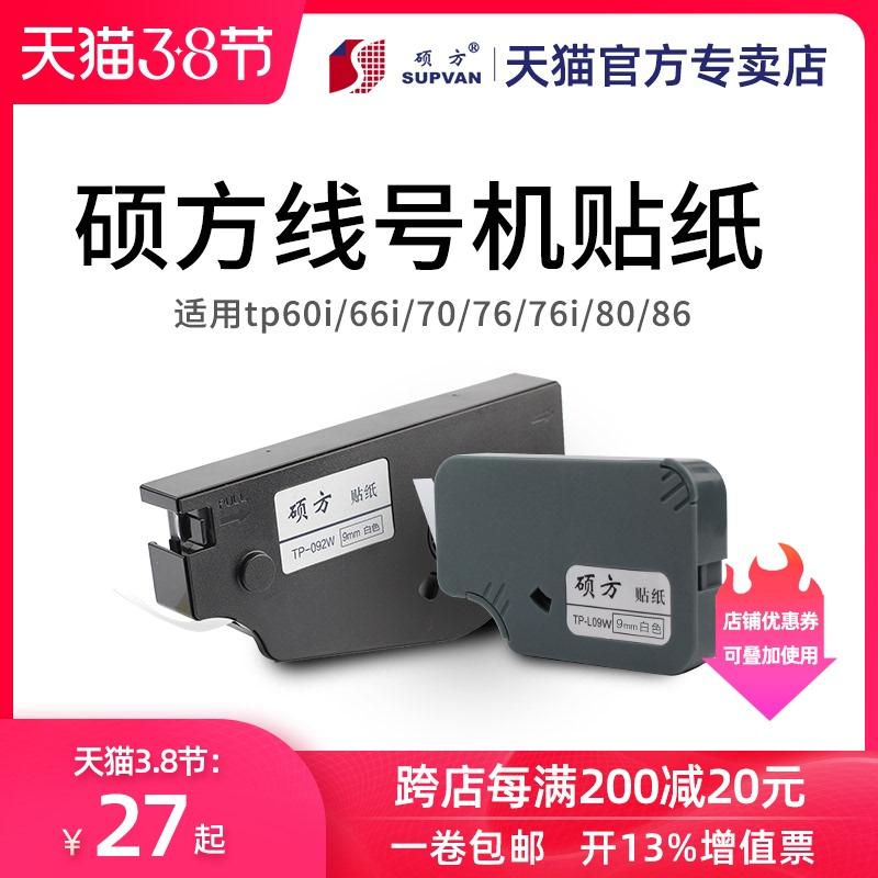 Shuo square machine tp70 76 80 86 sticker TL-062Y yellow 6MM Shufang sticker tp60i 66i line machine sticker TP-L09W white 9MM sticker printing paper