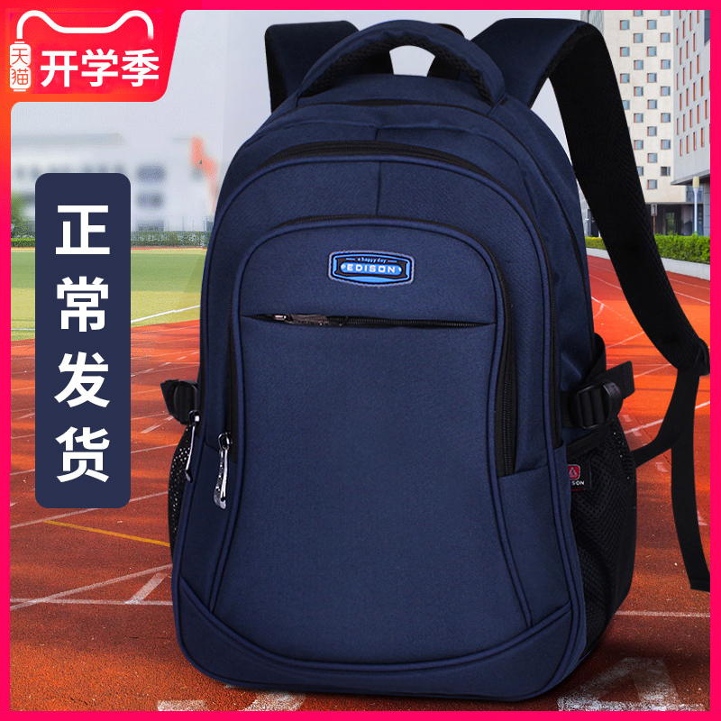 Edison middle school schoolbag male large capacity youth backpack junior high school student high school student lightening waterproof backpack man
