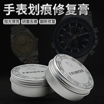 Watch scratch repair polishing paste stainless steel metal silver jewelry Copper deoxidation grinding polishing cloth renovation artifact
