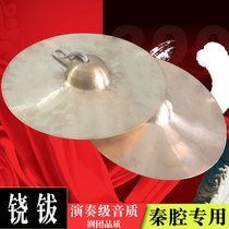 Qin Cavity percussion Instrument 28 cm fan cymbals 25 cm hinge troupe dedicated ringing gong cymbals waist drum cymbals