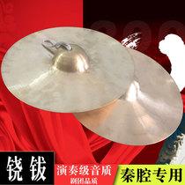 Qinqiu percussion 28 cm fan cymbales 25 cm Charnière troupe dédié anneau Gong Salut-cymbales tambour