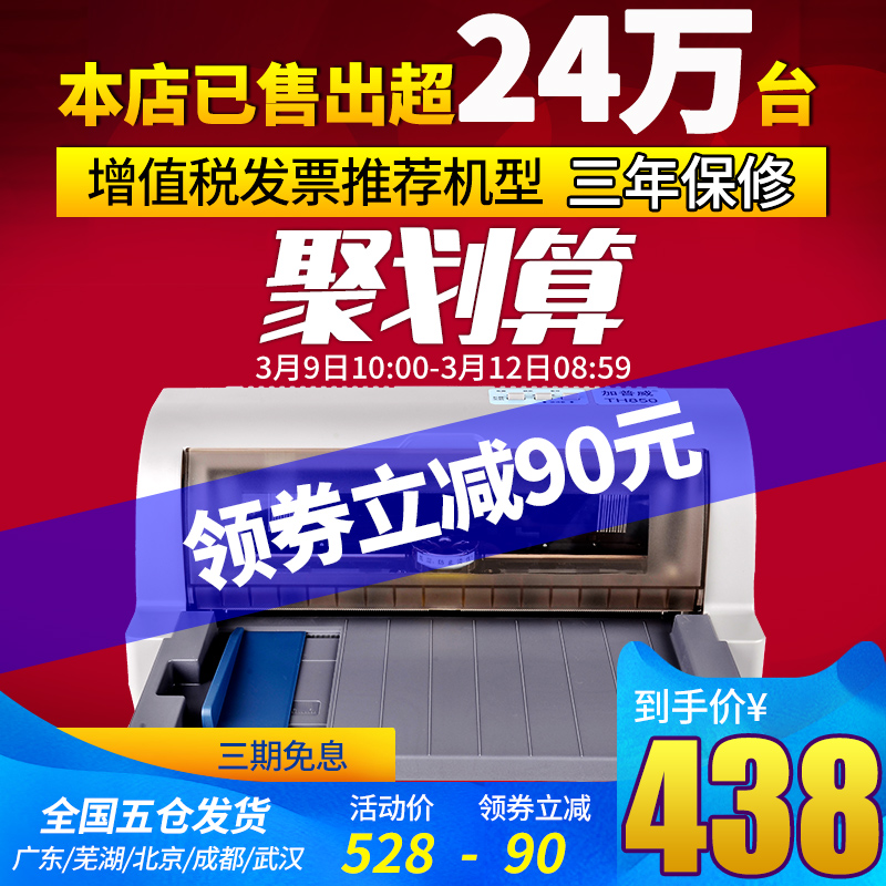 Garpway TH880 new needle bill printer two-way triple single VAT special invoice express single tax control invoicing ticket dedicated delivery single knitted pinhole invoicing household