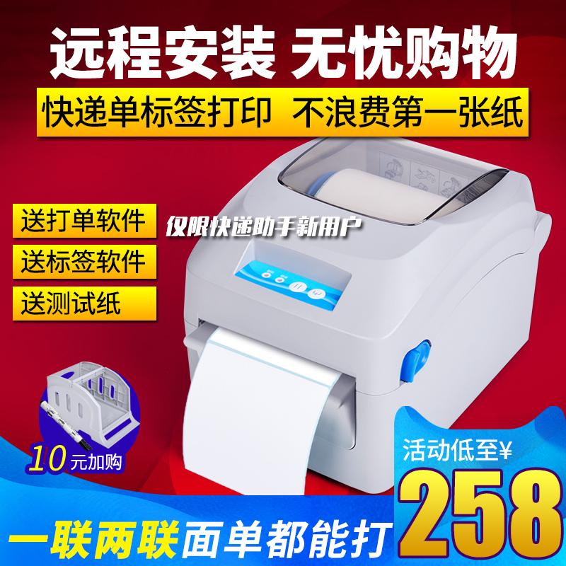 Garpway JPW590 thermal printer express single universal version of electronic single Taobao shipping order label printer bar code printer through the round pass Shentong Yun up to hundreds of days