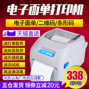 Jiapuwei JPW580 electronic single label printer barcode can express a single hit thermal spell