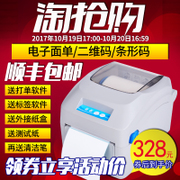 Jiapuwei JPW580 electronic single label printer thermal printer barcode express a single hit