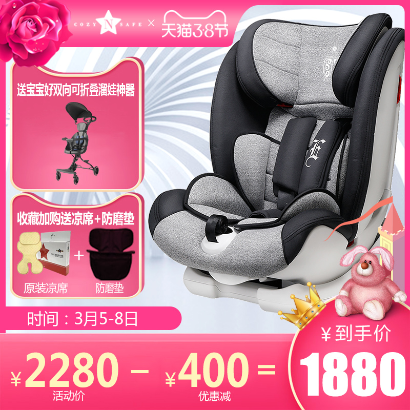 UK COZYNSAFE Longburg baby car child safety seat isfix interface 9 months - 12 years old