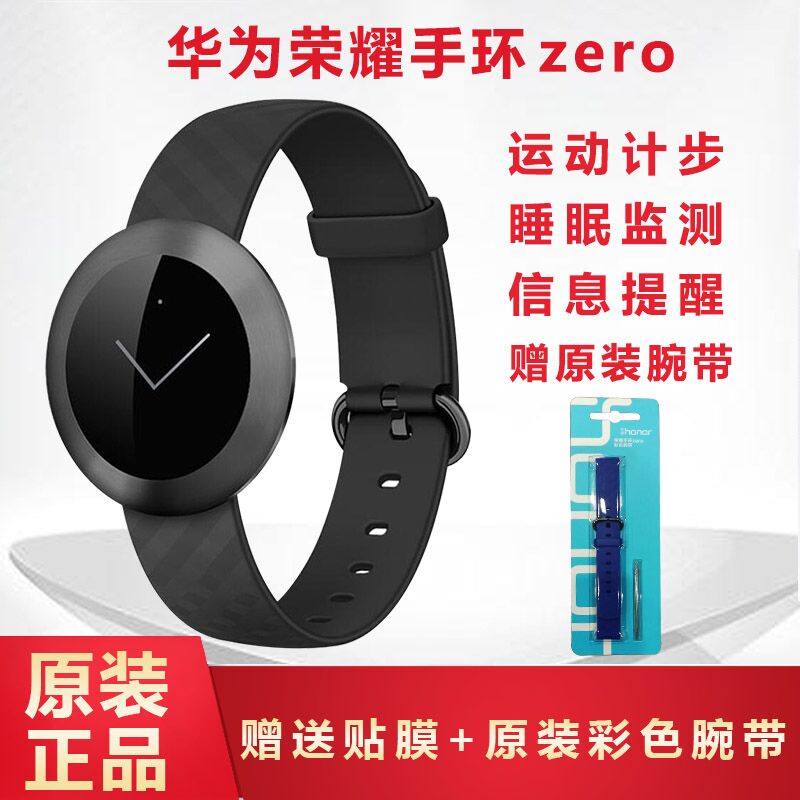 Huawei glory bracelet zero B0 smart bracelet watch sports step wear ios Android WeChat step