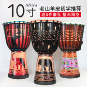African drum 10 inch Lijiang children adult beginners tambourine goatskin full wood VIP photos