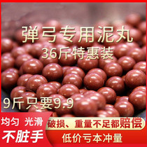 (Mud ball) Slingshot Marbles Bow Grain magnetic mud beads Steel ball weighted mud projectile 8mm9mm10mm Rubber band set