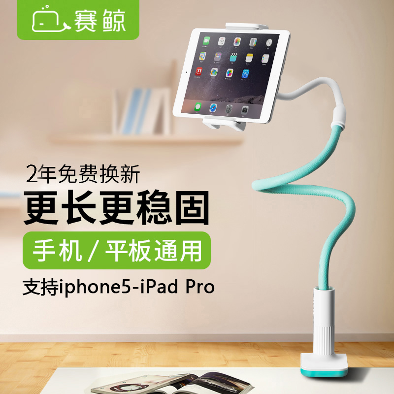 Ipad holder for bed, racing whale bedside tablet lazy bracket ipad pro universal bed clip air 2 fixed apple iphone mobile phone shelf ipad mini universal portable metal
