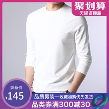 Fall Silk T-shirt Men's Round-collar Modal Ground Long Sleeve Fashion Korean Men's Clothing Pure Color Underwear