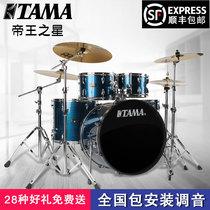 TAMA shelf drum adult king star Ip52KH6N jazz drum children beginner introductory professional IE52
