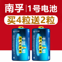 Nanfu Fenglan No 1 battery L No 1 gas stove battery Natural gas Stove Liquefied gas stove water heater special household flashlight D dry battery R20 Carbon 1 5V Nanfu No 5