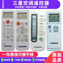 Dorigine Samsung climatiseur à distance universel tous samsung original accrocher Meg climatiseur central télécommande