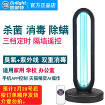 Shelley lampe de stérilisation aux ultraviolets pour lampe de stérilisation domestique mobile maternelle stérilisation acariens ozone lampe ultraviolette