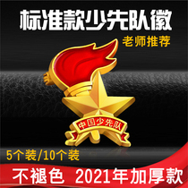 The new standard Young Pioneers Emblem Strong magnet for Primary School Students 2021 China Young Pioneers Badge Pin